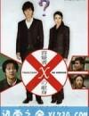 嫌疑人X的献身 容疑者Xの献身 (2008)