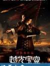 越光宝盒 (2010)