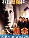夺舍 (1997)