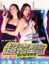 超索型警 (2005)
