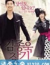 寻找金钟旭 김종욱 찾기 (2010)