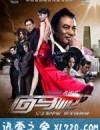 回马枪 (2011)