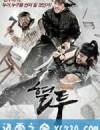 血斗 혈투 (2011)