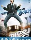 逮捕王 체포왕 (2011)