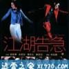 江湖告急 (2000)