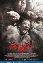 西风烈 (2010)