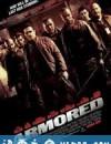 激战运钞车 Armored (2009)