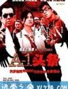 A-1头条 A-1頭條 (2004)