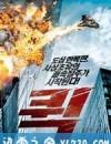 快递惊魂 퀵 (2011)