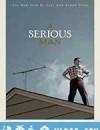 严肃的男人 A Serious Man (2009)