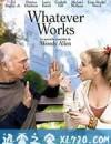 怎样都行 Whatever Works (2009)