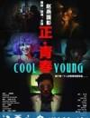 正·青春 (2011)