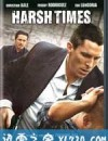 非常时期 Harsh Times (2005)