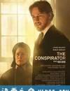 共犯 The Conspirator (2010)