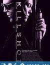 射杀 Killshot (2008)
