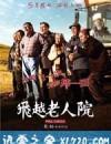 飞越老人院 (2012)
