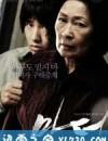 母亲 마더 (2009)