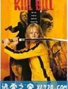 杀死比尔 Kill Bill: Vol. 1 (2003)