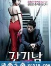 捉奸侦探 간기남 (2012)