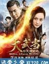 大武当之天地密码 (2012)