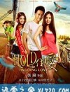 HOLD住爱 (2012)