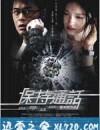 保持通话 (2008)