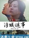 浮城谜事 (2012)