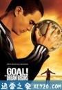 一球成名 Goal! (2005)