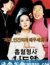 僵尸刑警 흡혈형사 나도열 (2006)