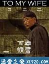 百年情书 (2011)
