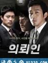 委托人 의뢰인 (2011)