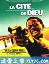 上帝之城 Cidade de Deus (2002)