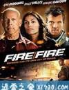 火线反攻 Fire with Fire (2012)