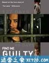 判我有罪 Find Me Guilty (2006)