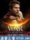 世界之战 War of the Worlds (2005)