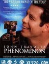 不一样的本能 Phenomenon (1996)