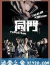 同门 同門 (2009)