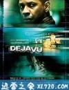 时空线索 Deja Vu (2006)
