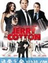 悍将双雄 Jerry Cotton (2010)
