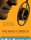 国王的演讲 The King's Speech (2010)
