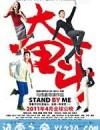 奋斗 (2011)