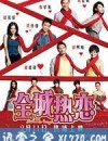 全城热恋 (2010)