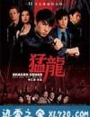 猛龙 猛龍 (2005)