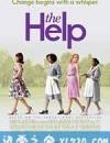 相助 The Help (2011)