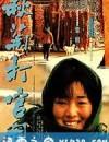 秋菊打官司 (1992)