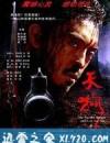 天狗 (2006)
