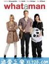 速成男子汉 What a Man (2011)