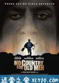 老无所依 No Country for Old Men (2007)