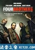 四兄弟 Four Brothers (2005)
