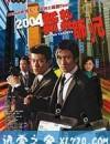 新扎师兄 新紮師兄 (2004)